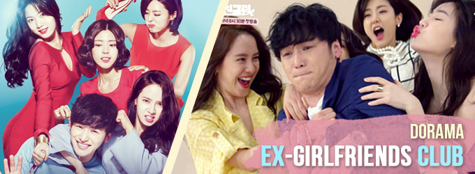 Ex-Girlfriends Club – Dorama