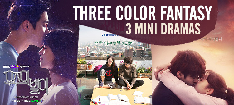 3 Mini Dramas – Three Color Fantasy