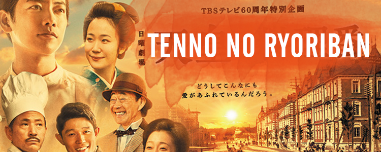 Tenno No Ryoriban – J-Drama