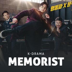 Memorist (K-Drama)