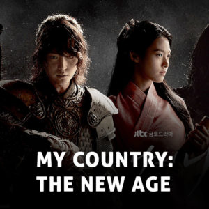 My Country: The New Age (K-Drama)