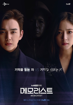 Pôster de Memorist  (tvN - 2020)